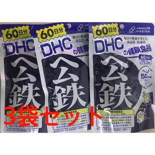 DHC - 未開封 DHC 60日分 ヘム鉄 3袋 サプリメント