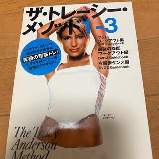 ザトレーシーメソッド DVDセット(その他)