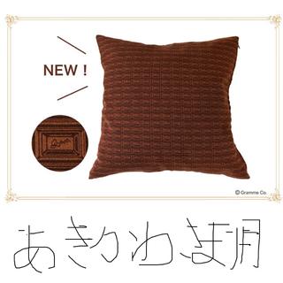 キューポット(Q-pot.)のキューポット ポイントカード交換品 チョコレートクッションカバー 新品 非売品(クッションカバー)