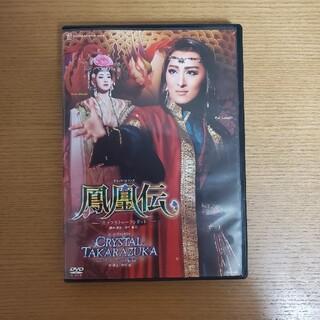 宝塚 DVD 珠城りょう 鳳凰伝