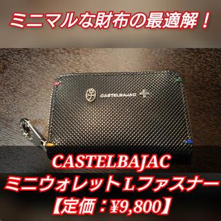 カステルバジャック(CASTELBAJAC)のCASTELBAJAC ミニウォレット Lファスナー(コインケース/小銭入れ)