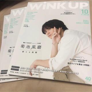 【新品】菊池風磨 表記 雑誌