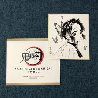 集英社 - 鬼滅の刃 コラボダイニング 複製ミニ色紙【弍】胡蝶 しのぶ