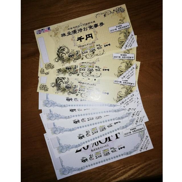 3000円分 ヨシックス 株主優待 チケットの優待券/割引券(レストラン/食事券)の商品写真
