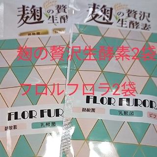 フロル フロラ 麹の贅沢生酵素