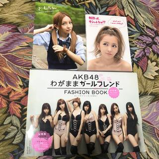 講談社 - AKB 48 3冊セット