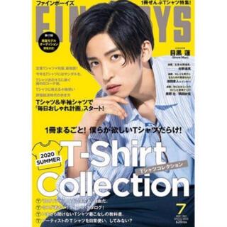 Johnny's - FINEBOYS 7月号 目黒蓮