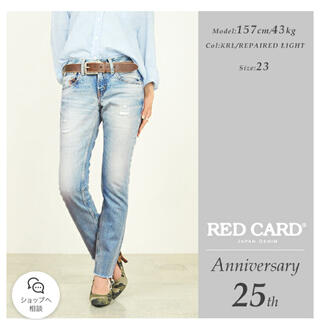 DEUXIEME CLASSE - RED CARD Anniversary25th  97506St