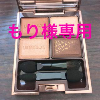 LUNASOL - 【USED】LUNASOL セレクション・ドゥ・ショコラアイズ 02