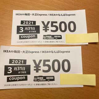 イケア(IKEA)のIKEA 鶴浜 500円 クーポン x 2枚(ショッピング)
