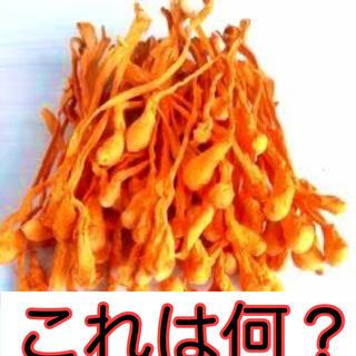 干しさなぎ茸(最近、香港、中国で人気の一品!自宅で薬膳スープを)(野菜)