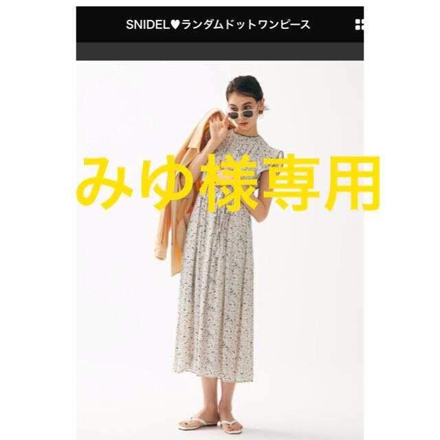 snidel(スナイデル)のみゆ様専用 レディースのワンピース(ひざ丈ワンピース)の商品写真