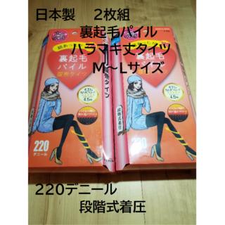 2枚組日本製220デニールハラマキ丈タイツM~L黒色裏起毛パイル段階式着圧