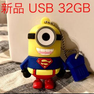 ミニオン  スーパーマン USBメモリー 32GB 新品未使用