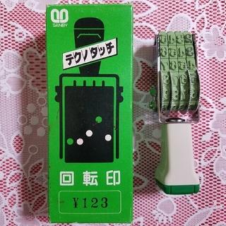 テクノタッチ 回転印 スタンプ 箱付き(印鑑/スタンプ/朱肉)