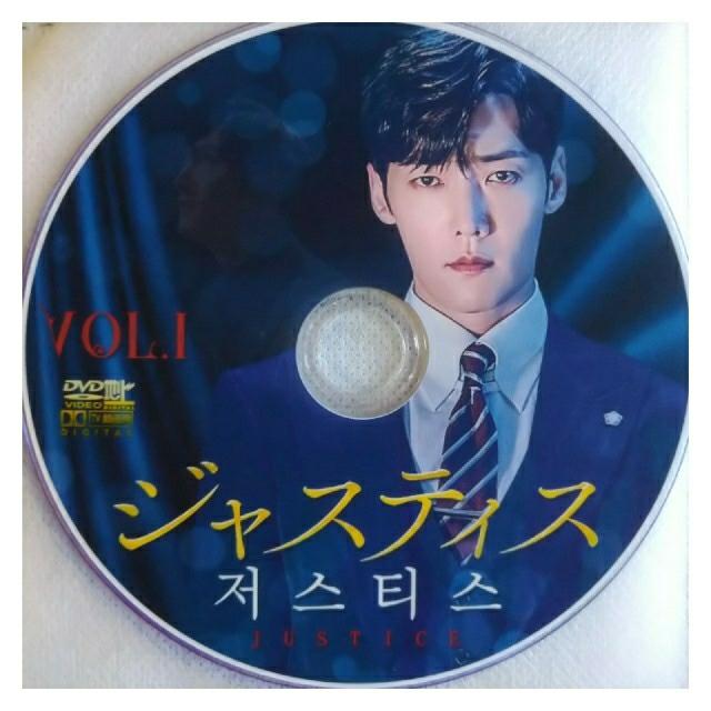 ジャスティス 韓国 ドラマ