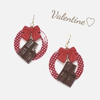 【バレンタイン】リボン*チョコレート(レッド)
