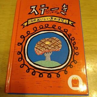 マクドナルド(マクドナルド)の本(料理/グルメ)