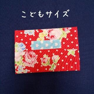 子供用ポケットティッシュケース お名前テープつき 花柄ドットレッド(外出用品)