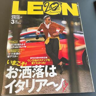 主婦と生活社 - LEON (レオン) 2021年 03月号