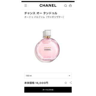 CHANEL - シャネル香水 オードゥ パルファム(ヴァポリザター)