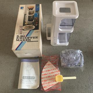 ツインバード(TWINBIRD)の【新品】TWINBIRD アイスコーヒーメーカー GL-1064(調理道具/製菓道具)