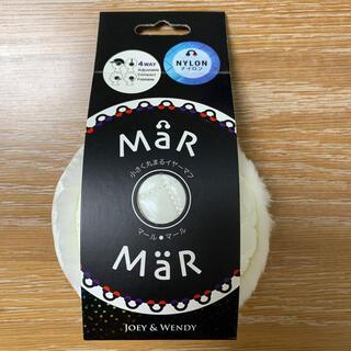 【値下げ】マールマール イヤーマフ 4way *送料無料*(イヤーマフ)