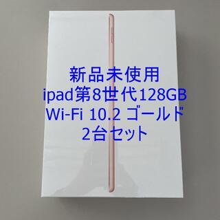 アップル(Apple)のipad 第8世代 128GB ゴールド Wi-Fi 2台セット(タブレット)