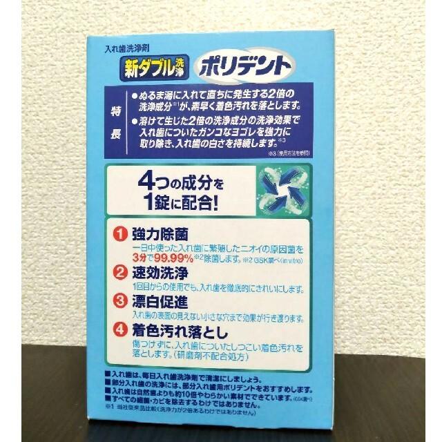 アース製薬 - 新品☆ポリデント 新ダブル洗浄 入れ歯洗浄剤 108錠 +6錠 ...