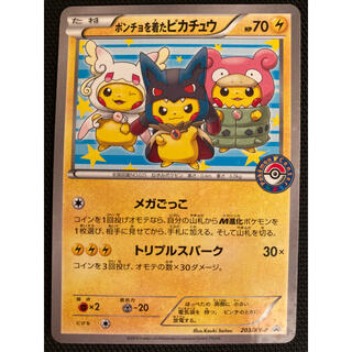 ポケモン - ポケモンカード ポンチョを着たピカチュウ プロモ 203/XY-P