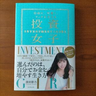 【投資女子 自由に、可愛く、リッチに生きる】(ビジネス/経済)