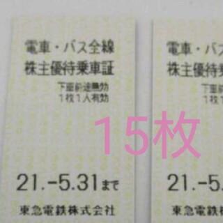東急 株主優待乗車券 15枚