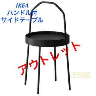 イケア(IKEA)の〓IKEA ブールヴィーク〓アウトレット(コーヒーテーブル/サイドテーブル)