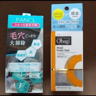 オバジ(Obagi)の【2種類10個セット】酵素洗顔パウダー オバジ ファンケル ディープクリア 各5(洗顔料)