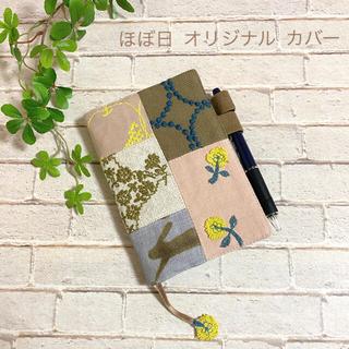 ミナペルホネン(mina perhonen)のミナペルホネン✳︎ほぼ日手帳オリジナルカバー✳︎a(ブックカバー)