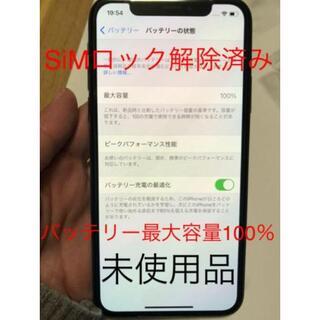新品 iphone X 256GB スペースグレイ(スマートフォン本体)