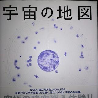 宇宙の地図 2013.1.1-12:00
