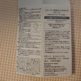 リサージ(LISSAGE)のリサージ  LISSAGEオイルインパクト(美容液)
