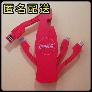 コカコーラ(コカ・コーラ)の≪コカコーラ≫オリジナルマルチ充電ケーブル(その他)