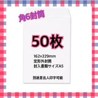 角形6号 角6封筒 まとめ売り52(ラッピング/包装)