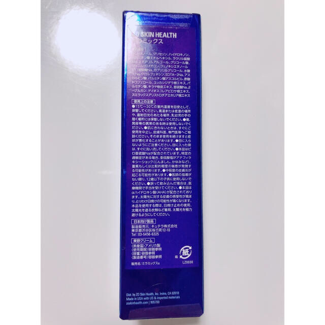 Obagi(オバジ)のZOSKIN ゼオスキン ミラミックス コスメ/美容のスキンケア/基礎化粧品(美容液)の商品写真