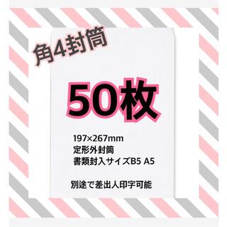 角形4号 角4 封筒 まとめ売り 50枚(ラッピング/包装)