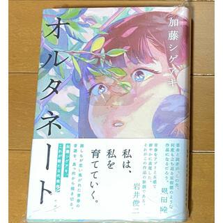 ニュース(NEWS)のオルタネート 小説 レシピカード(文学/小説)