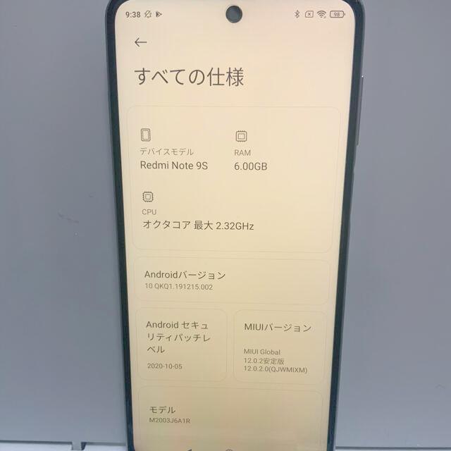 ANDROID(アンドロイド)のRedmi Note 9S 6gb+128gb グレイシャーホワイト 美品 スマホ/家電/カメラのスマートフォン/携帯電話(スマートフォン本体)の商品写真