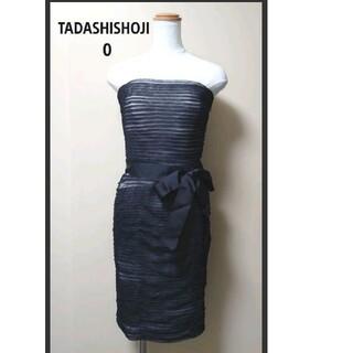 TADASHI SHOJI - タダシジョージ ワンピース 0