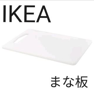 イケア(IKEA)のIKEAまな板ホワイト(調理道具/製菓道具)