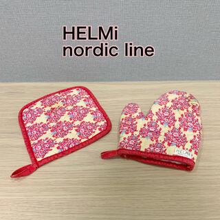 HELMi nordic line ミトン 鍋つかみ(収納/キッチン雑貨)