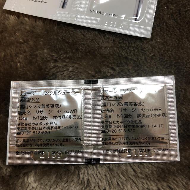 LISSAGE(リサージ)のリサージ リンクルシューター サンプル×4 コスメ/美容のスキンケア/基礎化粧品(美容液)の商品写真