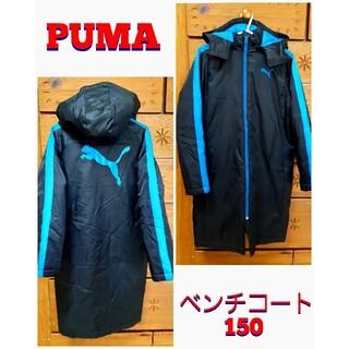 プーマ(PUMA)の大人気!PUMA プーマ◆中綿入りベンチコート 黒×水色◆150サイズ◆(ウェア)