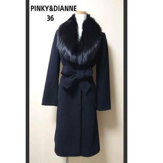 ピンキーアンドダイアン(Pinky&Dianne)のピンキー&ダイアン コート 36(ロングコート)